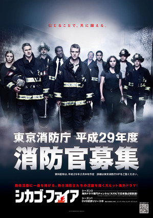 chicago fire_B2_3.jpg